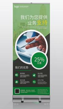 绿色企业业务推广宣传易拉宝