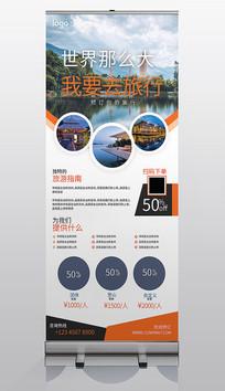旅游旅行社产品宣传易拉宝