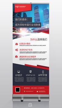 企业业务推广宣传易拉宝