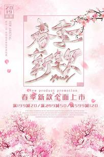 唯美日系春季上新粉色海报
