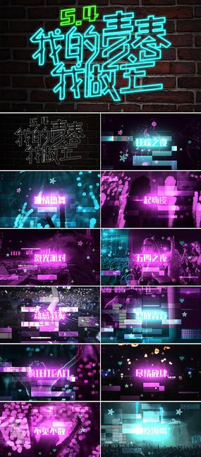 五四青年节霓虹宣传AE模板