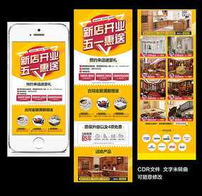 五一促销活动手机端广告