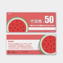 西瓜水果店优惠券