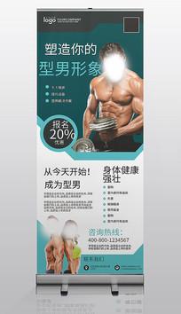 型男健身健身房宣传易拉宝