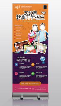 学校幼儿园开学招生宣传易拉宝