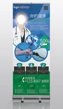 医院医疗机构业务宣传易拉宝