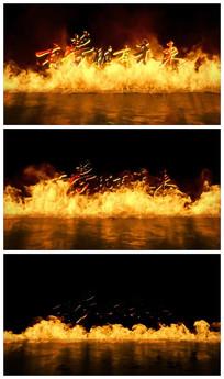震撼大气火焰文字logo演绎AE模板