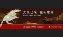 中国风皇家地产高炮海报