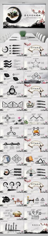 中国风水墨传统茶文化茶叶PPT