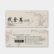 中国风水墨代金券设计