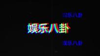 PR模板颜色分离故障娱乐片头视频模板