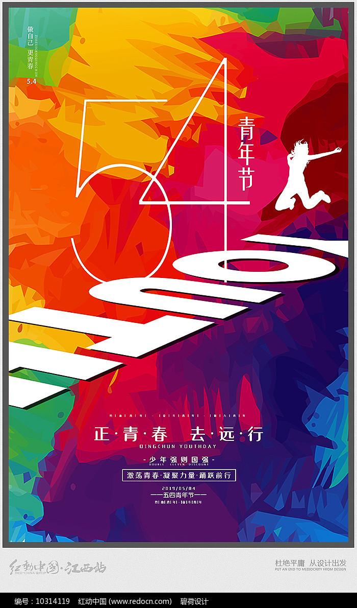 炫彩54青年节海报设计