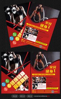 创意健身宣传单设计
