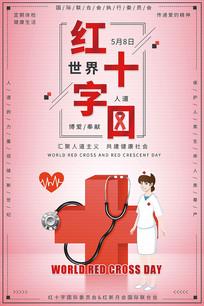 创意卡通红十字日海报