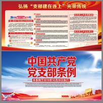 简约共产党支部条例展板