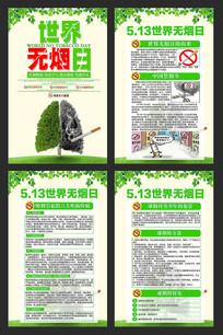 简约世界无烟日宣传展板设计
