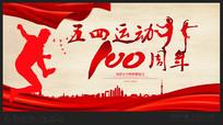 简约五四运动100周年宣传展板