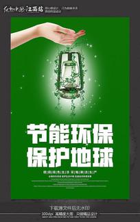 节能环保保护地球公益海报