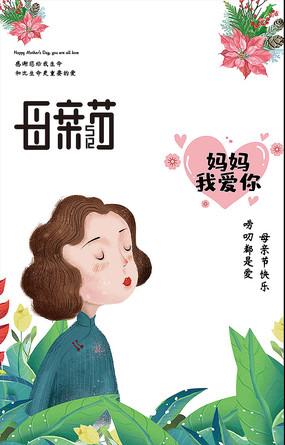卡通创意母亲节海报