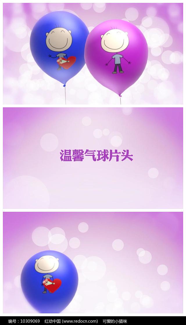 卡通气球展示爱情AE模板