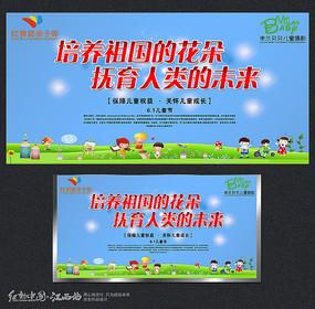 六一儿童节宣传展板