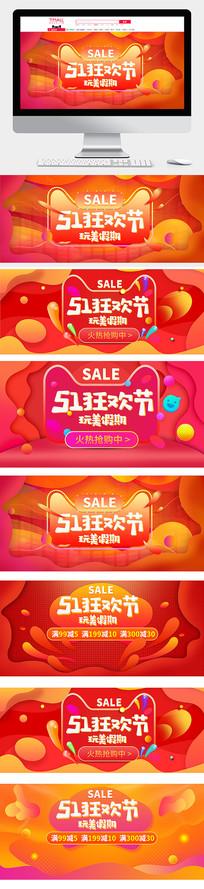 淘宝天猫51狂欢节宣传海报