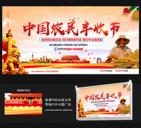 中国农民丰收节海报设计