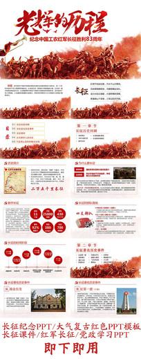 光辉的历程长征胜利周年纪念PPT课件