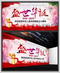 国庆节盛世华诞宣传展板
