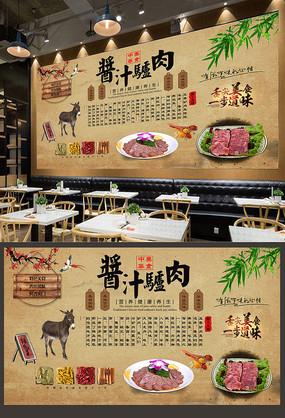 酱汁驴肉美食背景墙