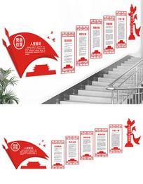 楼梯党建文化墙设计