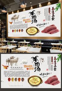 特色美食羊肉汤背景墙