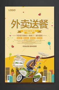 外卖送餐海报设计
