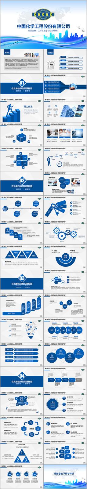 中国化学工程蓝色扁平化PPT