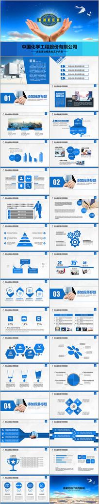 中国化学工程蓝色大气PPT