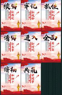 最新中国梦党建口号宣传展板
