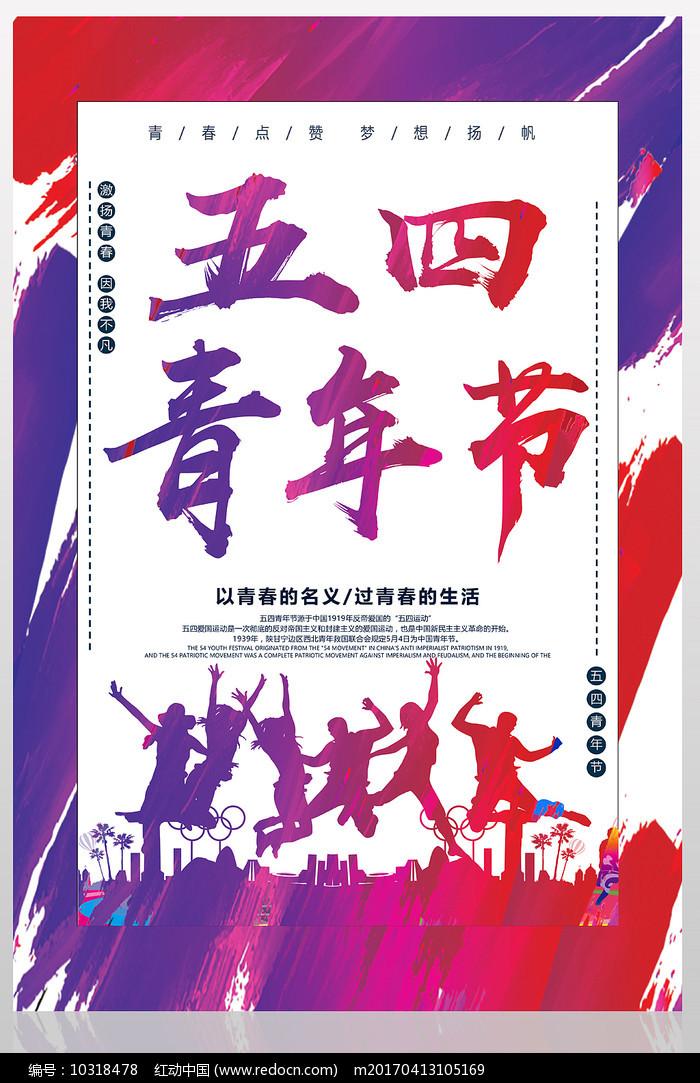 个性五四青年节设计海报