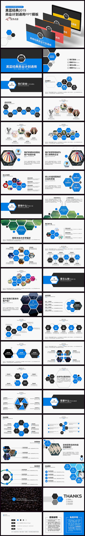 黑蓝经典2019商业计划通用PPT模板