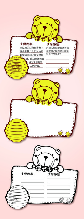 可爱小熊卡通创意读书卡psd