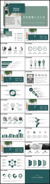 欧美风绿色杂志创意商务计划总结PPT