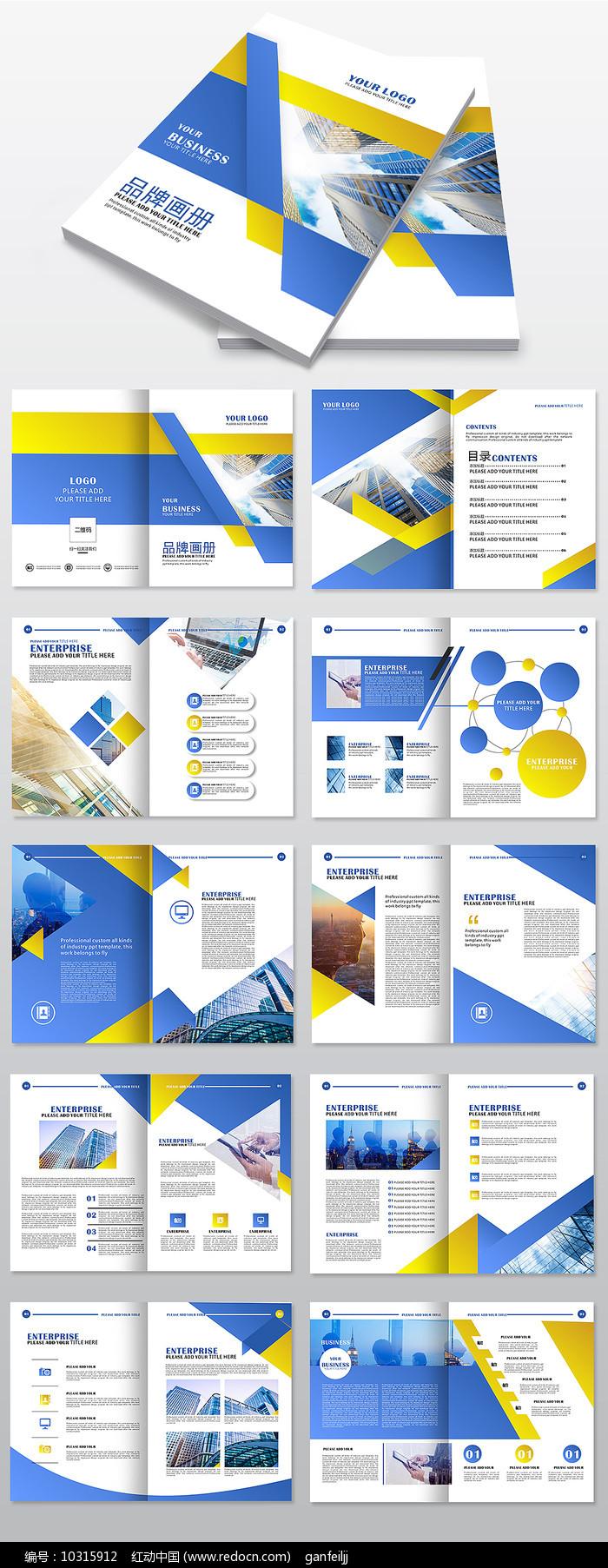 时尚个性蓝色科技宣传册图片