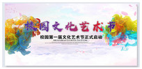 水墨校园文化艺术节设计海报