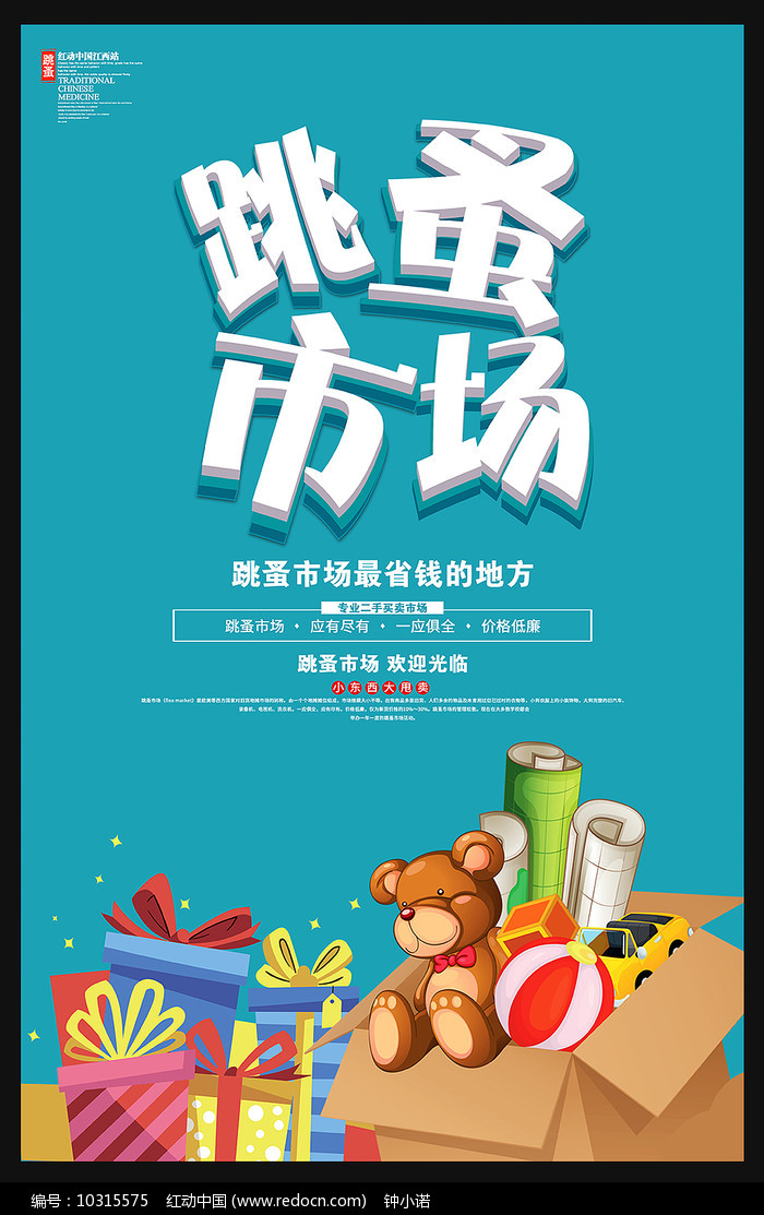 跳蚤市场宣传海报