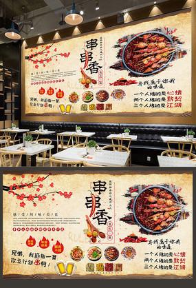 香辣美食串串香背景墙