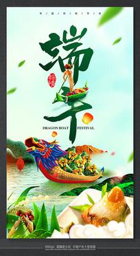 中国风唯美传统端午节海报