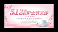 512护士节义诊活动宣传展板