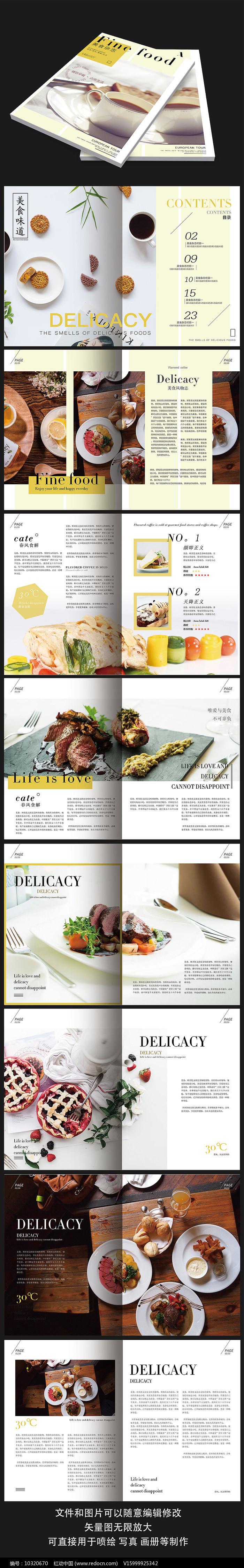 餐厅美食餐饮美食宣传册模板图片
