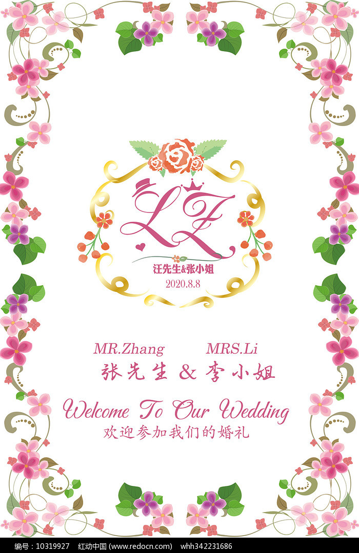 粉色花卉婚礼迎宾背景设计图片