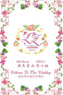 粉色花卉婚礼迎宾背景设计