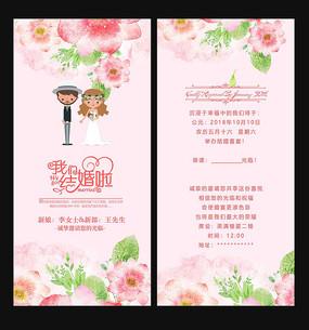 粉色浪漫时尚婚礼请帖